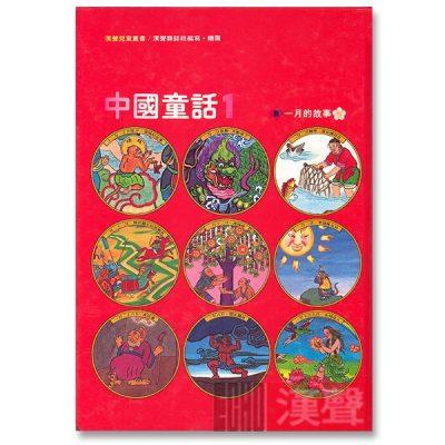 漢聲中國童話 01
