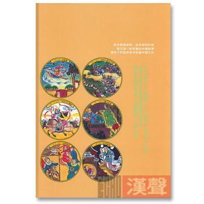 漢聲中國童話 02