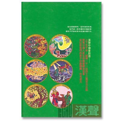 漢聲中國童話 03
