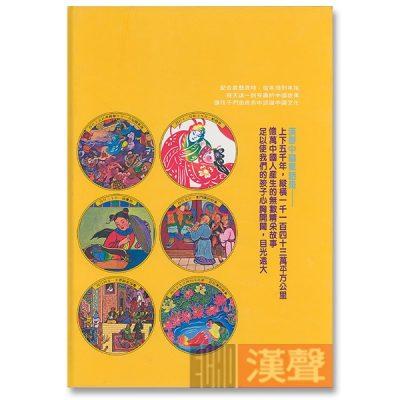 漢聲中國童話 04