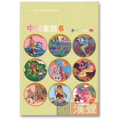 漢聲中國童話 06
