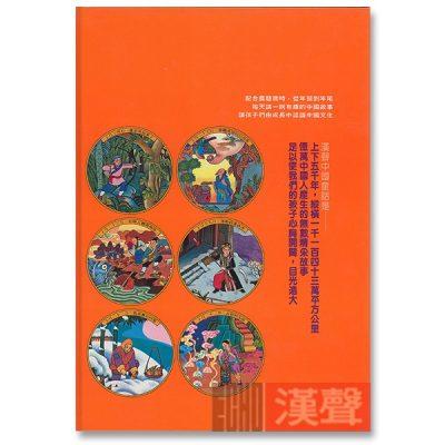 漢聲中國童話 10