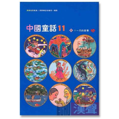 漢聲中國童話 11