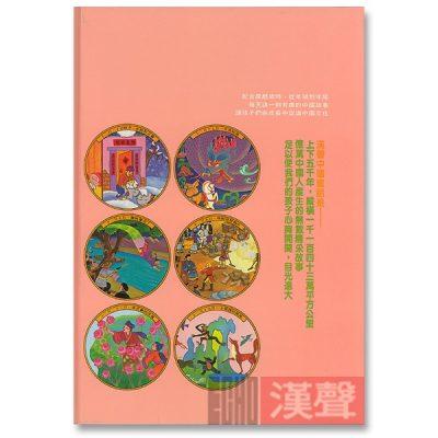 漢聲中國童話 12