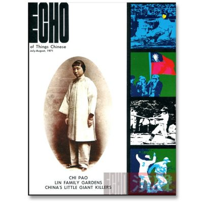 ECHO Jul・Aug, 1971