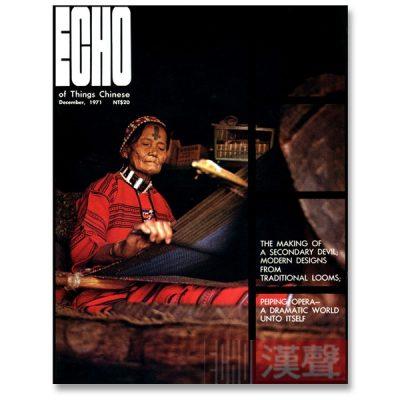 ECHO Dec, 1971
