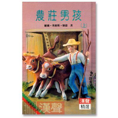 農莊男孩(上)