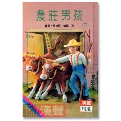 農莊男孩(下)