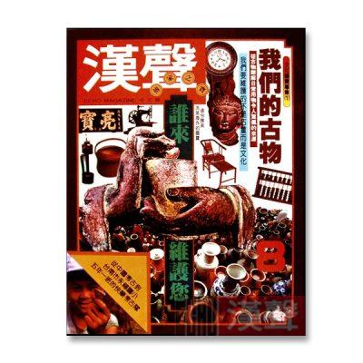文化國寶專集(1)-我們的古物