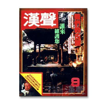文化國寶專集(2)-我們的古蹟