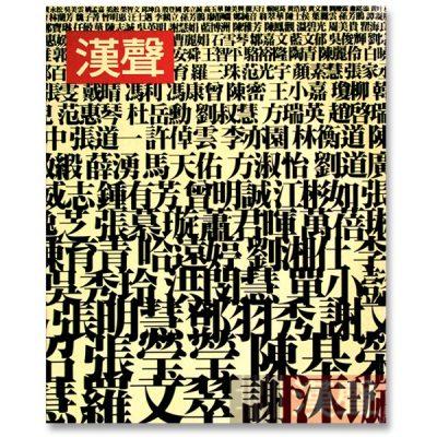 漢聲100 全集 (合訂本)