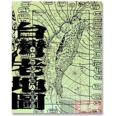 十七世紀荷蘭人繪製的台灣老地圖 全集