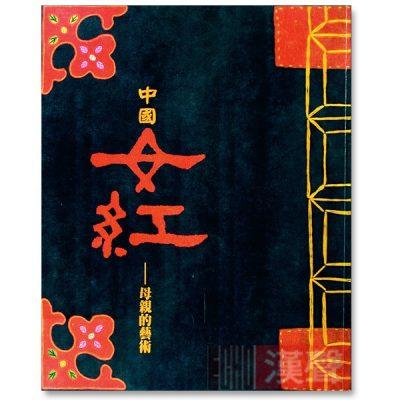 中國女紅——母親的藝術