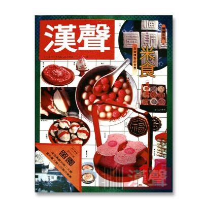 真味專集(2 ):米食-粿粉篇