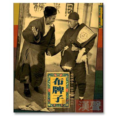 布牌子——看布牌子談中國紡織發展