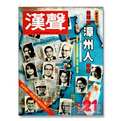 台灣的漳州人專集