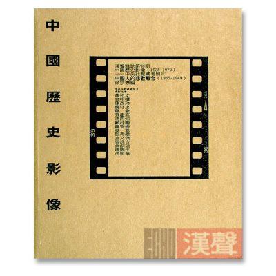 中國歷史影像