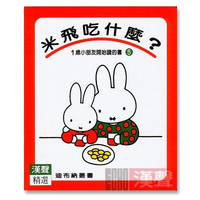 米飛吃什麼?