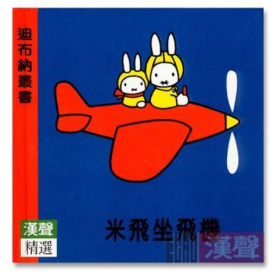 米飛坐飛機