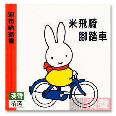 米飛騎腳踏車