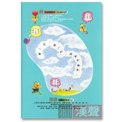 漢聲愛的小小百科 03