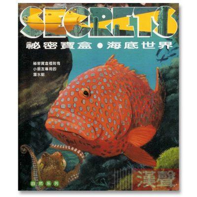 祕密寶盒─海底世界