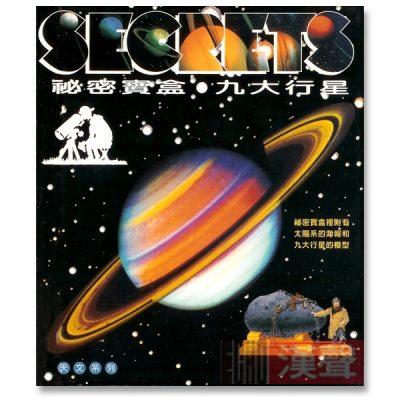 祕密寶盒─九大行星