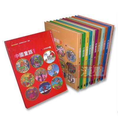 漢聲中國童話全集(12冊)
