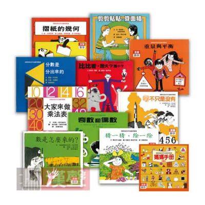 漢聲精選世界兒童數學叢書第一輯(10書+1本媽媽手冊)