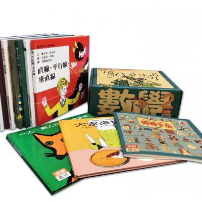 漢聲精選世界兒童數學叢書第二輯(10書+1本媽媽手冊)